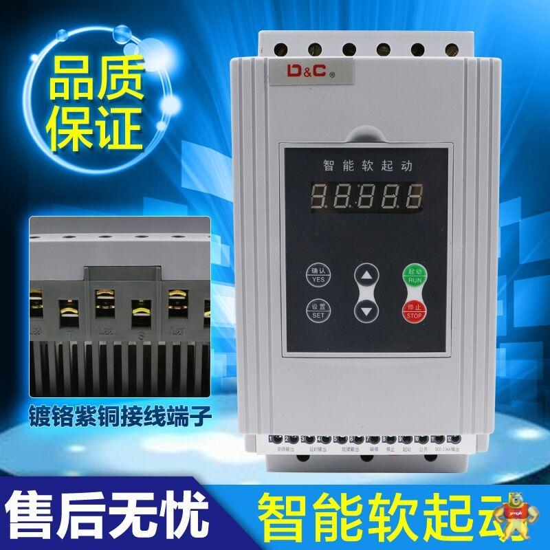 上海德力西软启动器智能型xhr5系列22kw电机软起动器
