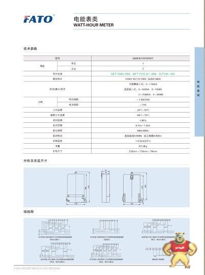 dtsy877电子式三相四线预付费电能表价格
