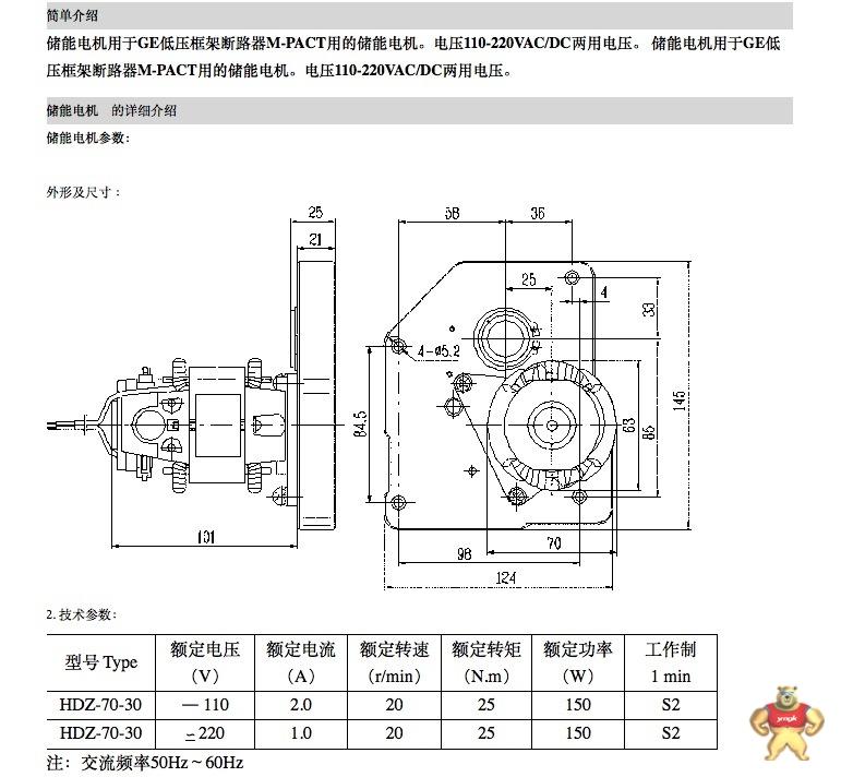 断路器用交直流两用电动机hdz-70-30b ac/dc220v 0.9a