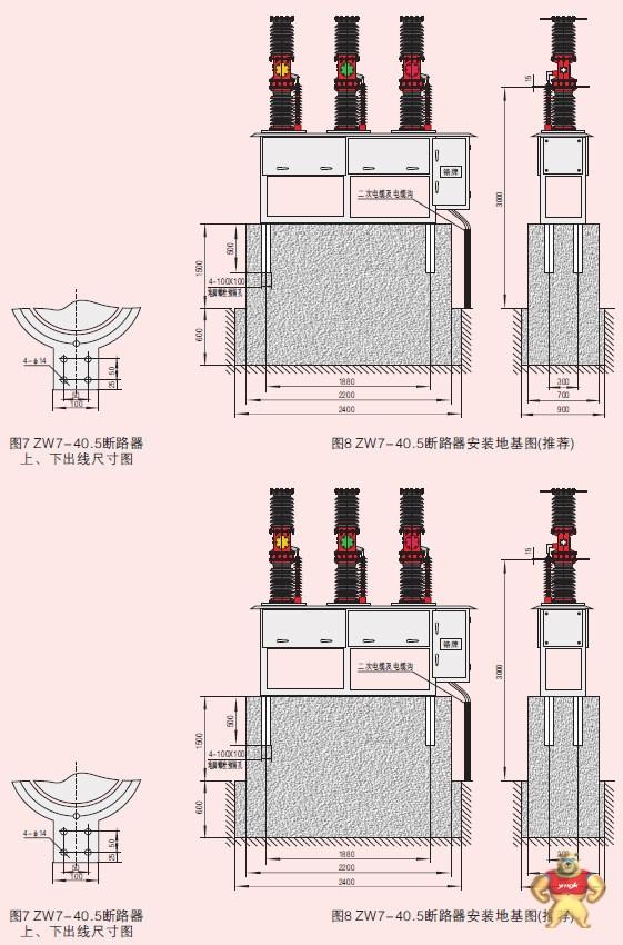zw7户外高压真空断路器价格,型号,厂家_高压电器_易卖