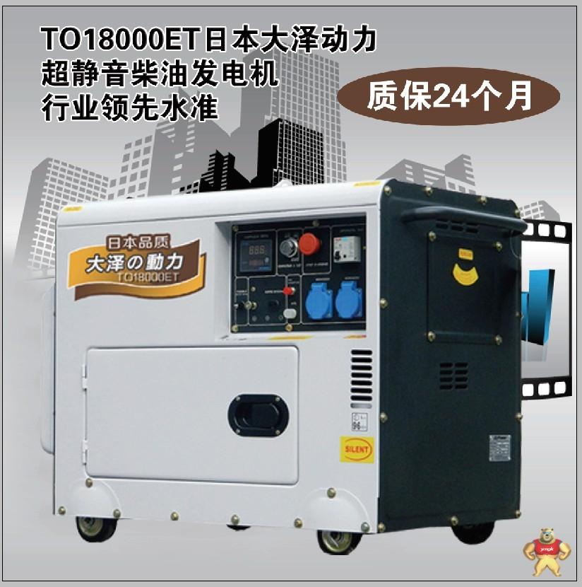 15kw永磁单相柴油发电机价格
