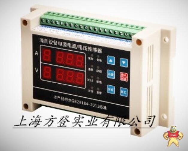 上海方登 dh-a-53m消防电源监控模块价格