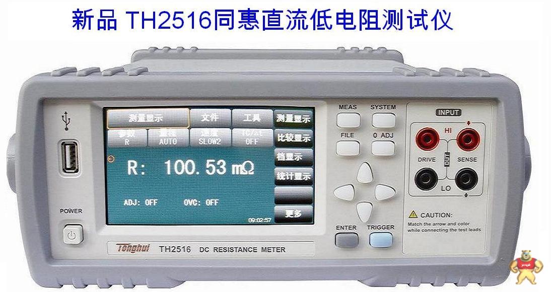直流低电阻测试仪 th2516