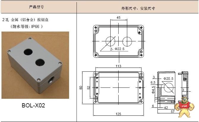按钮开关盒120*80*56启动停止铸铝盒接线盒可提供开