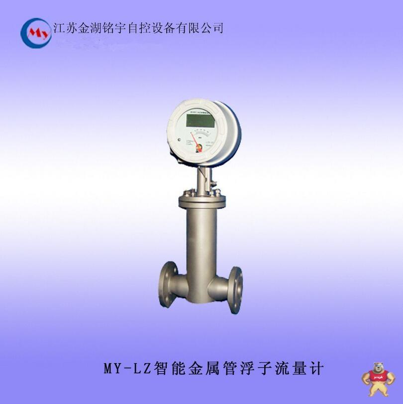 专业供应 智能金属管浮子流量计/2.5-100000/量程气体