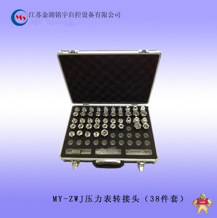 供应 MY-ZWJ 压力表转接头 特殊接口的仪表专用 厂家直销 压力表转接头,特殊接口,38件套