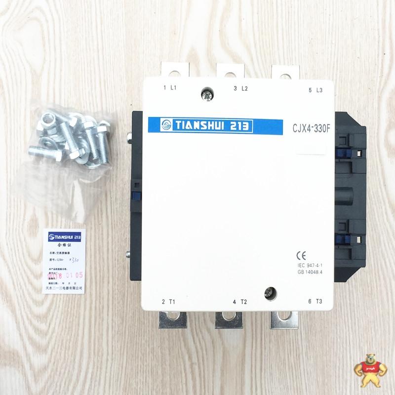 cjx4-330f交流接触器 ac220v-380v 天水二一三原装品质 银触点全新