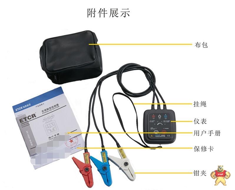 etcr1000d 相序检测仪 电机三相检测仪 相序测试仪