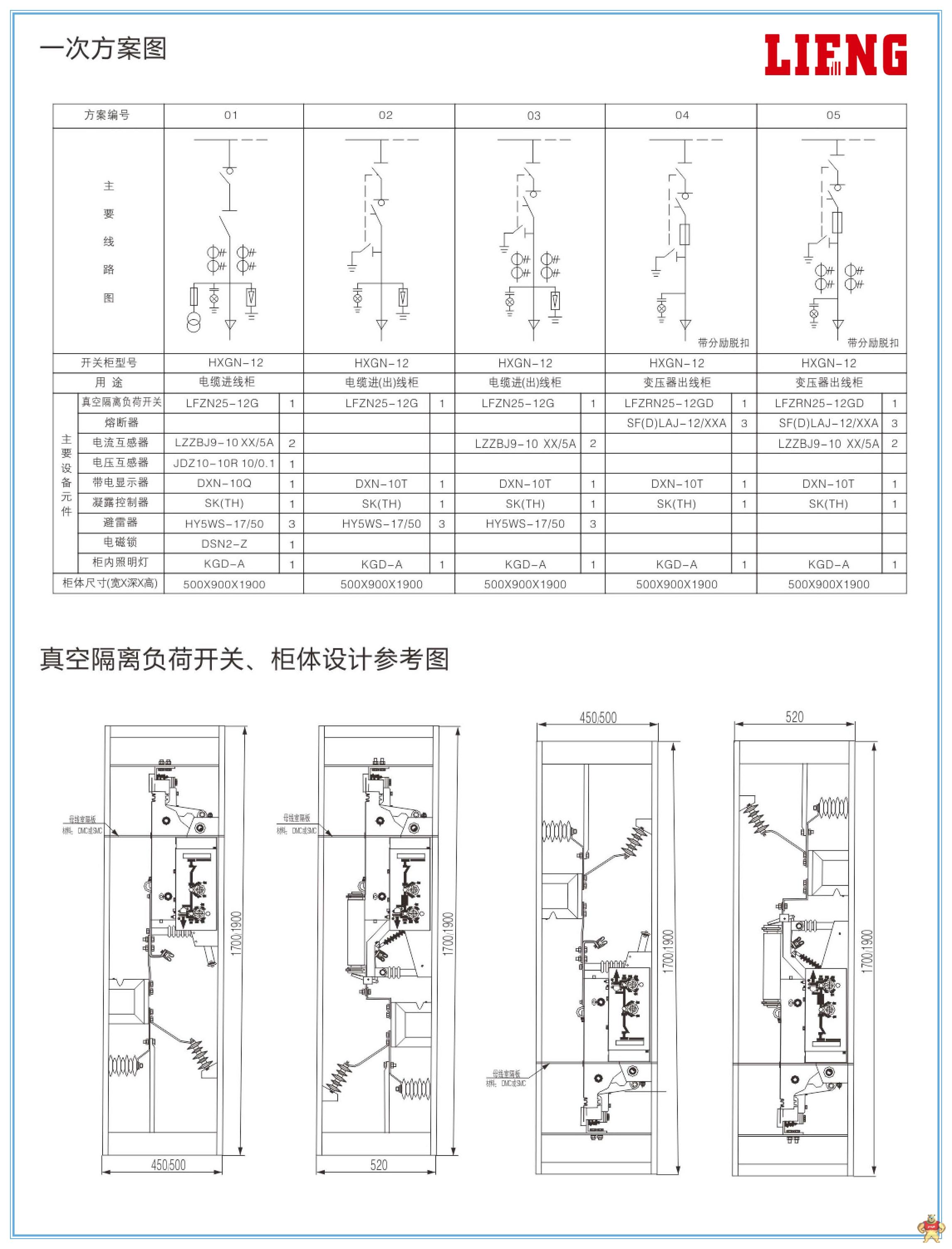 立枫 FZRN61-12D/T630-25 FZRN61-12,FZRN61-12D,FZRN61-12D/T630,FZRN61